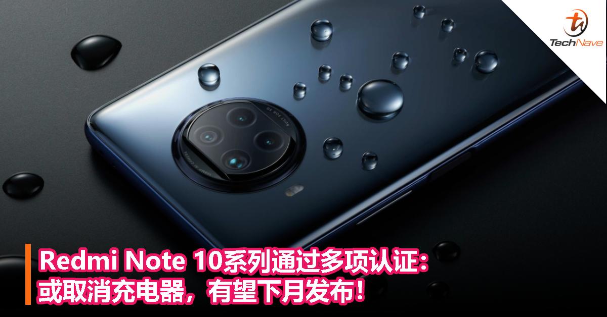Redmi Note 10系列通过多项认证:或取消充电器,有望下月发布!