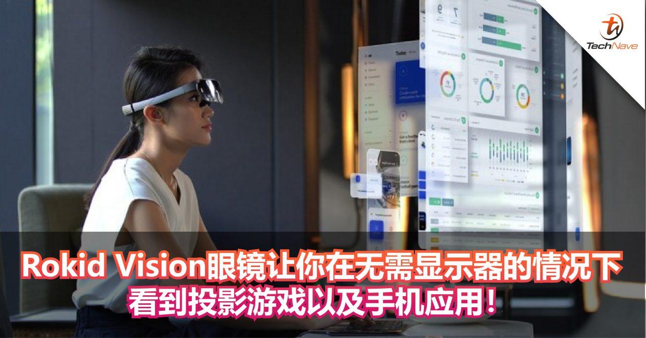 Rokid Vision眼镜让你在无需显示器的情况下看到投影游戏以及手机应用!
