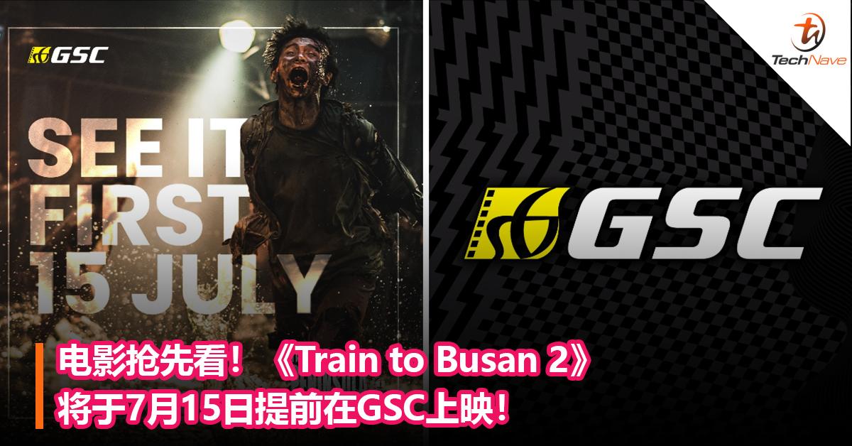电影抢先看!《Train to Busan 2》将于7月15日提前在GSC上映!