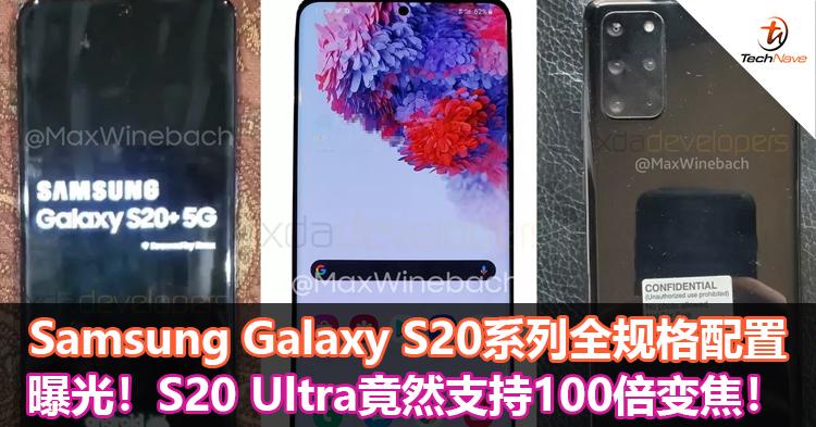 Samsung Galaxy S20系列全规格配置曝光!S20 Ultra竟然支持100倍变焦!