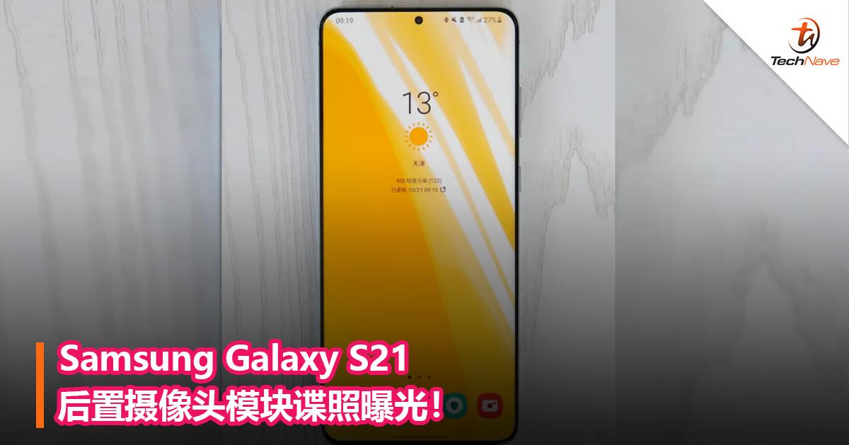 Samsung Galaxy S21后置摄像头模块谍照曝光!