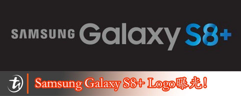 Samsung Galaxy S8+ Logo曝光!