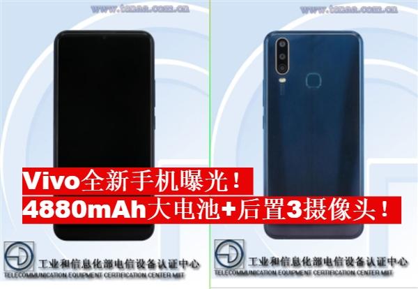 Vivo全新手机曝光!后置3摄像头+4880mAh电池容量!