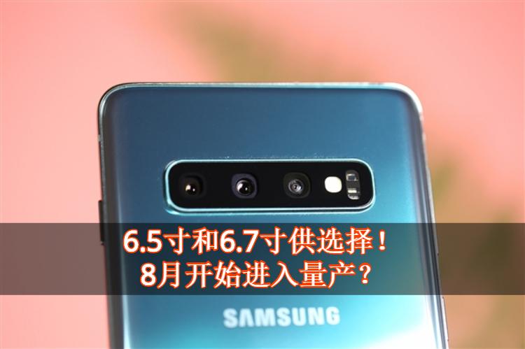 Samsung Galaxy Note 10将有两个版本?8月量产6.5寸和6.7寸!