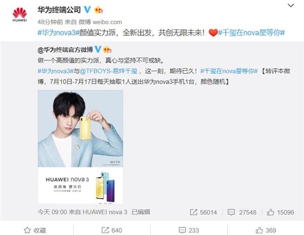 """Huawei nova 新机海报曝光:找来了TF BOYS的易烊千玺代言!""""高颜值,爱自拍"""""""