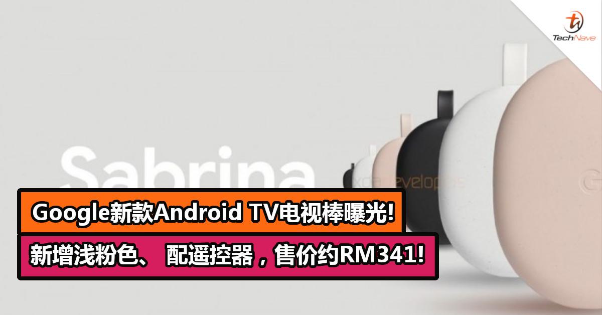 Google新款Android TV电视棒曝光!新增浅粉色、 配遥控器,售价约RM341!