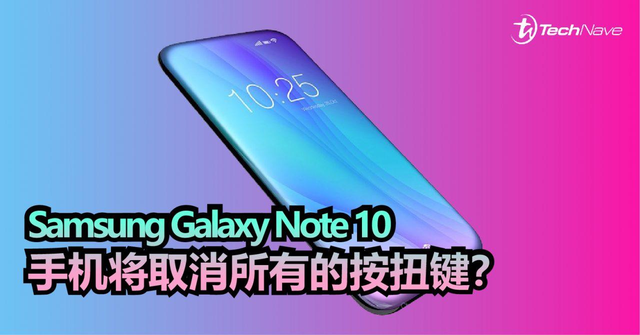 Samsung Galaxy Note 10将成为Samsung首款无硬件按钮手机?