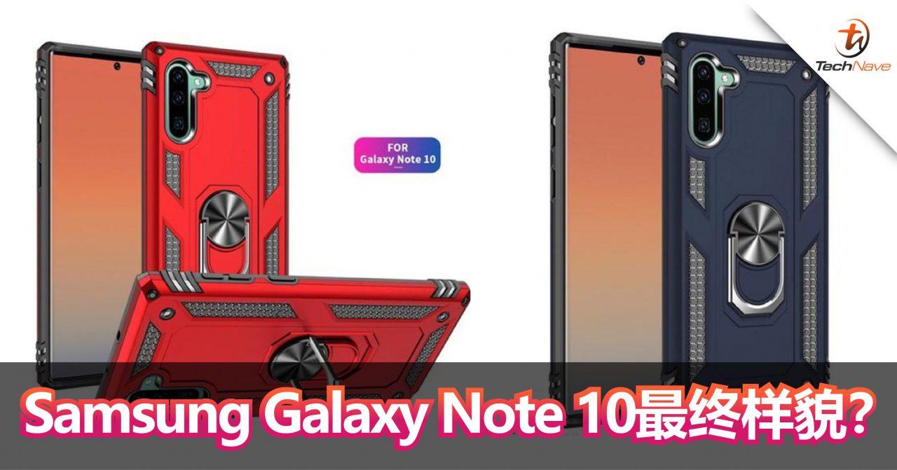 Samsung Galaxy Note 10保护壳渲染图曝光!竖直后置3摄!