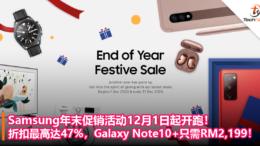 samsung MY year end sale
