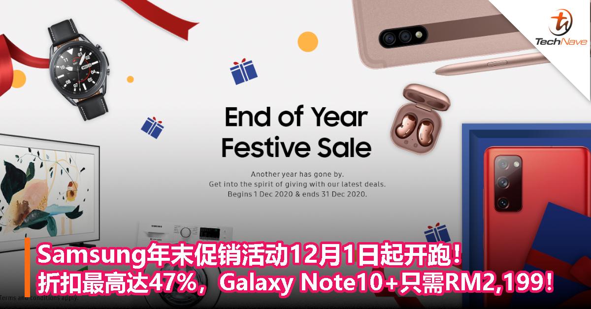Samsung年末促销活动12月1日起开跑!折扣最高达47%,Galaxy Note10+只需RM2,199!