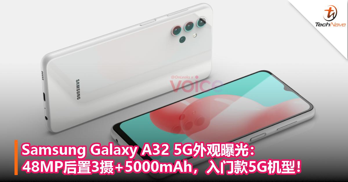 Samsung Galaxy A32 5G外观曝光:48MP后置3摄+5000mAh,入门款5G机型!