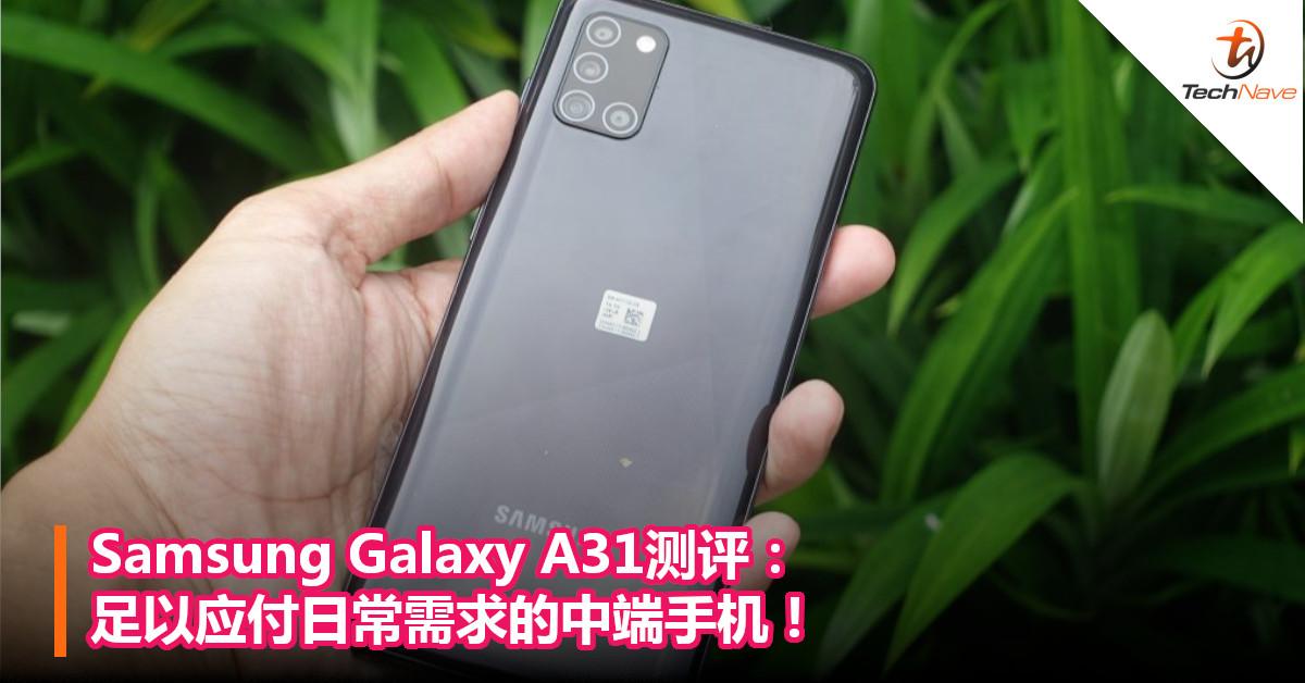 Samsung Galaxy A31测评:足以应付日常需求的中端手机!
