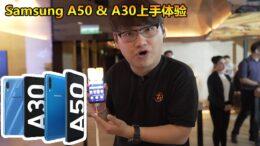 Samsung Galaxy A50和A30—Samsung近年来最具性价比的产品!