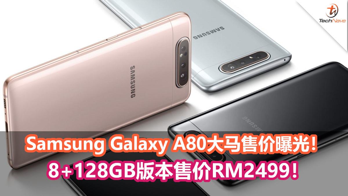 Samsung Galaxy A80大马售价曝光!8GB RAM+128GB ROM版本售价RM2499!