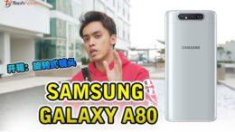 Samsung Galaxy A80 年轻人的最爱!