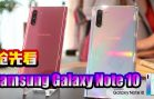 全马第一Samsung Galaxy Note 10和Note 10 Plus抢先看!