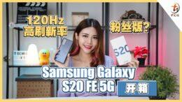 Samsung Galaxy S20 FE 5G开箱!