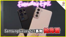 全马第一Samsung Galaxy S21系列抢先看!