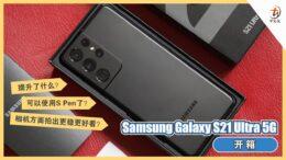 Samsung Galaxy S21 Ultra 5G开箱!