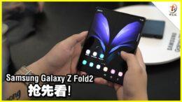 Samsung Galaxy Z Fold2 5G抢先看!