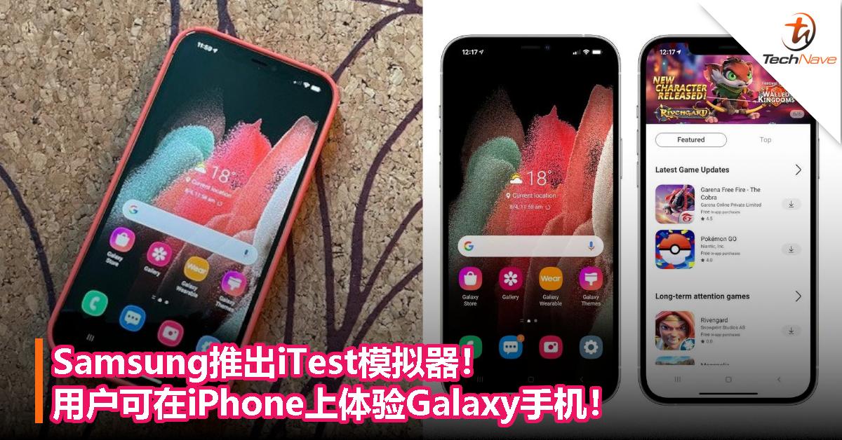 Samsung推出iTest模拟器!用户可在iPhone上体验Galaxy手机!
