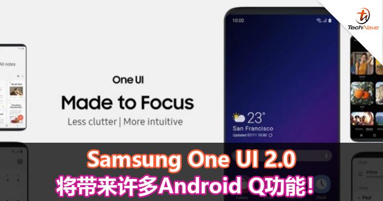 Samsung One UI 2.0将带来许多Android Q功能!