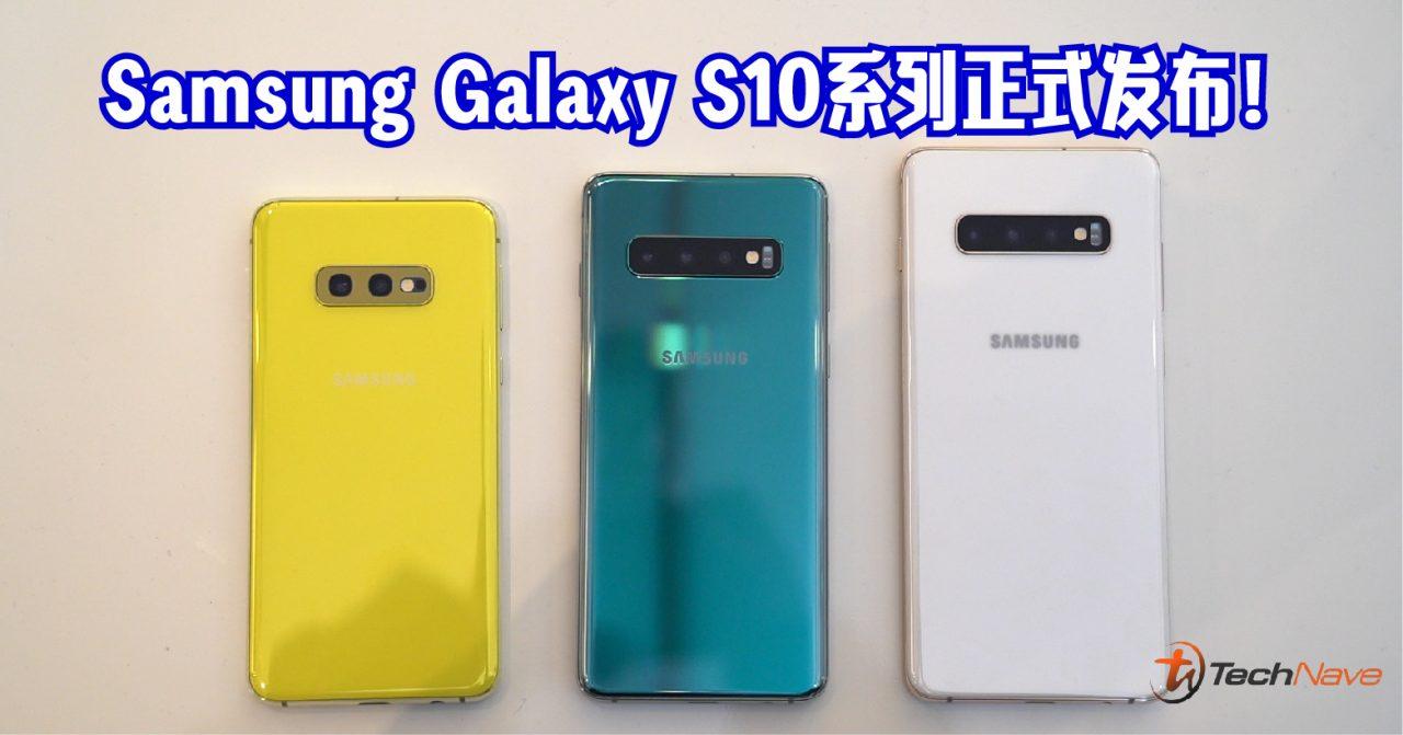 最高12GB RAM + 1TB ROM、后置3摄 + 前置双摄、4100mAh电池容量、7nm / 8nm旗舰处理器、开孔屏幕等,Samsung Galaxy S10系列正式发布!