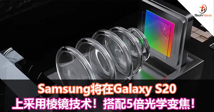 Samsung将在Galaxy S20上采用棱镜技术!搭配5倍光学变焦!