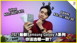 Samsung最新的Galaxy A系列开箱,那么多款中你会怎样选择?