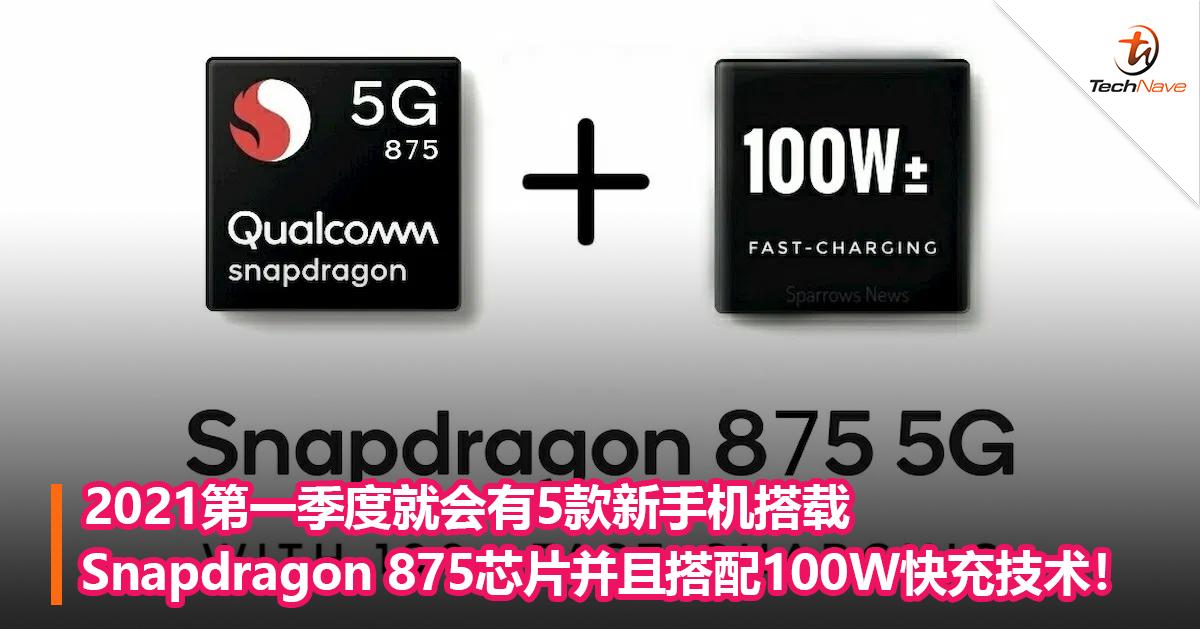 2021第一季度就会有5款新手机搭载Snapdragon 875芯片并且搭配100W快充技术!