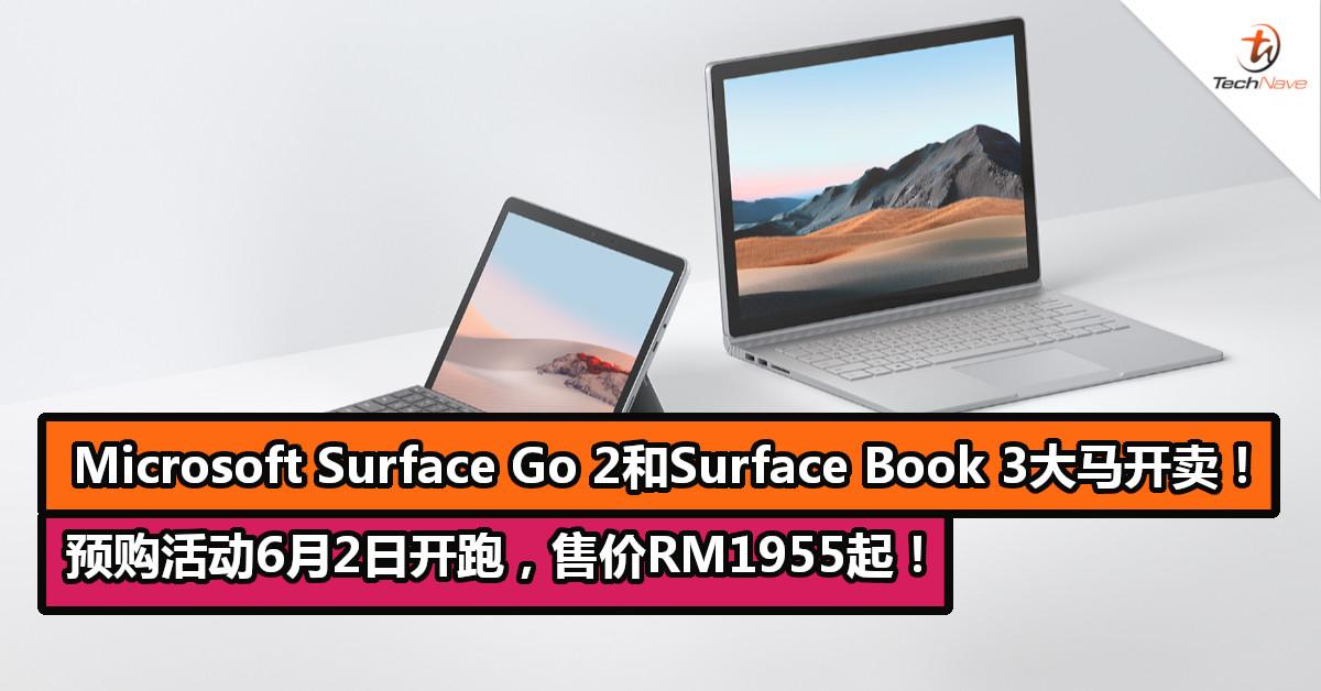 Microsoft Surface Go 2和Surface Book 3大马开卖!预购活动6月2日开跑,售价RM1955起!