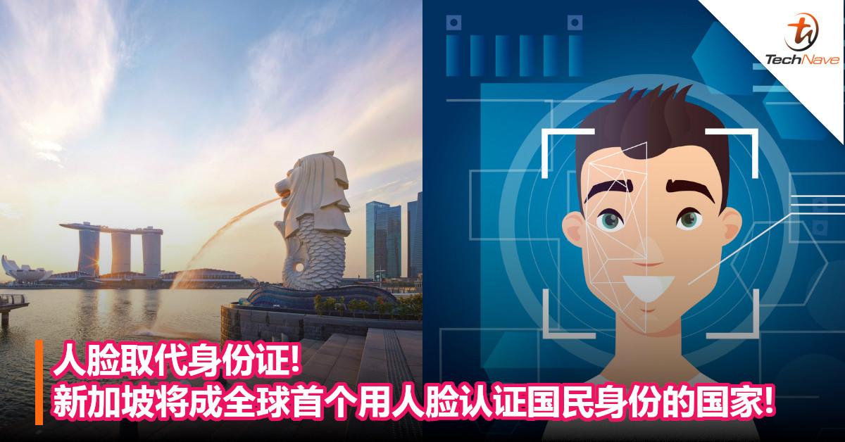 人脸取代身份证!新加坡将成全球首个用人脸认证国民身份的国家!