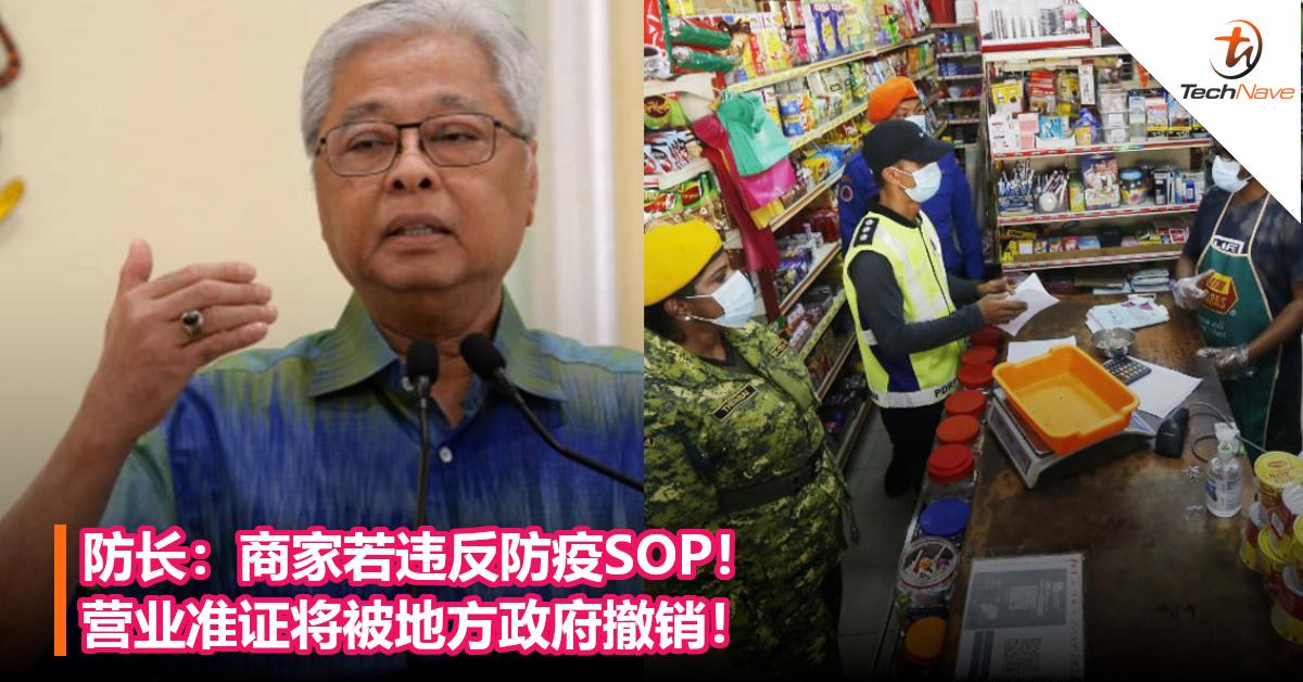 防长:商家若违反防疫SOP!营业准证将被地方政府撤销!