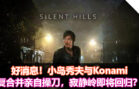 silent hill will be back