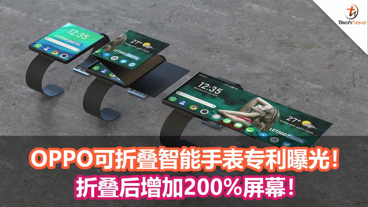 OPPO可折叠智能手表专利曝光!戴在手上的手机就要来了?折叠后增加200%屏幕!