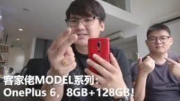 Snapdragon 845处理器+8GB RAM,Oneplus 6开箱影片!