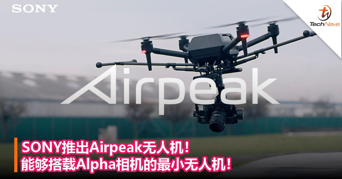 SONY推出Airpeak无人机!能够搭载Alpha相机的最小无人机!