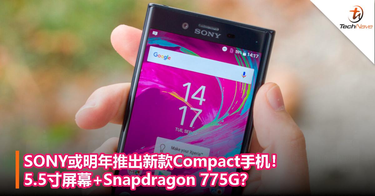 SONY或明年推出新款Compact手机!5.5寸屏幕+Snapdragon 775G?