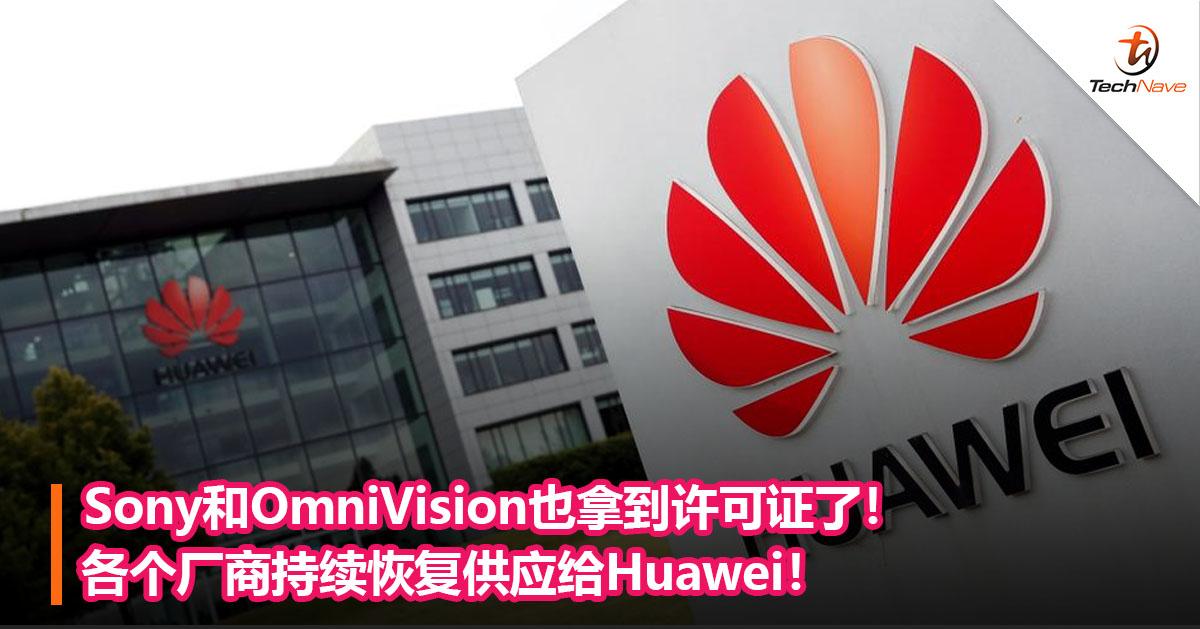 Sony和OmniVision也拿到许可证了!各个厂商持续恢复供应给Huawei!