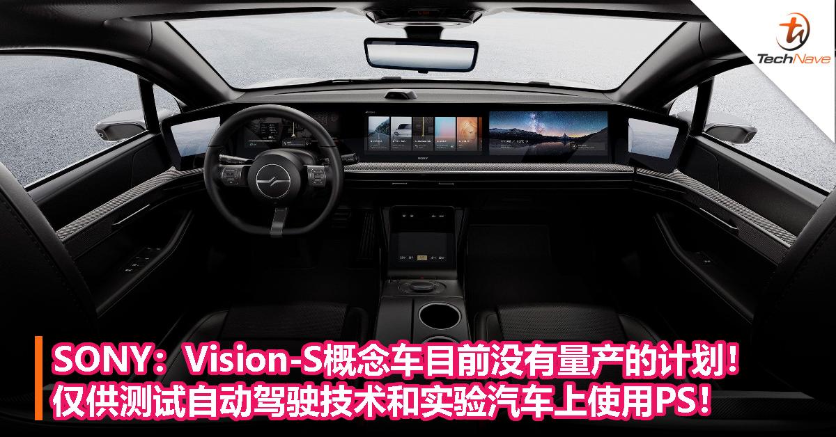 SONY:Vision-S概念车目前没有量产的计划!仅供测试自动驾驶技术和实验汽车上使用PS!