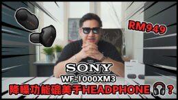 SONY WF-1000XM3 的测评 : 听到耳朵怀孕的耳机!