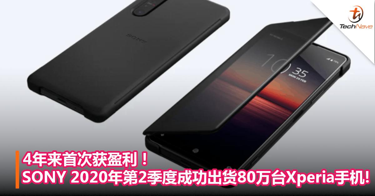 4年来首次获盈利!SONY 2020年第2季度成功出货80万台Xperia手机!