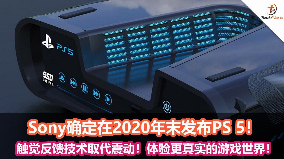 Sony确定在2020年末发布PS 5!触觉反馈技术将取代震动!让玩家感受更真实的游戏世界!