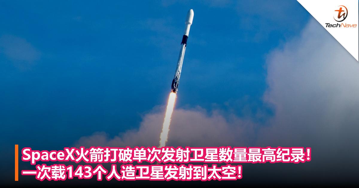 SpaceX火箭打破单次发射卫星数量最高纪录!一次载143个人造卫星发射到太空!