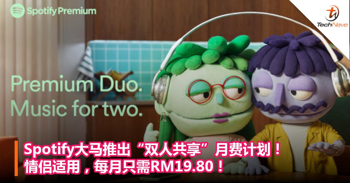 "Spotify大马推出""双人共享""月费计划!情侣适用,每月只需RM19.80!"
