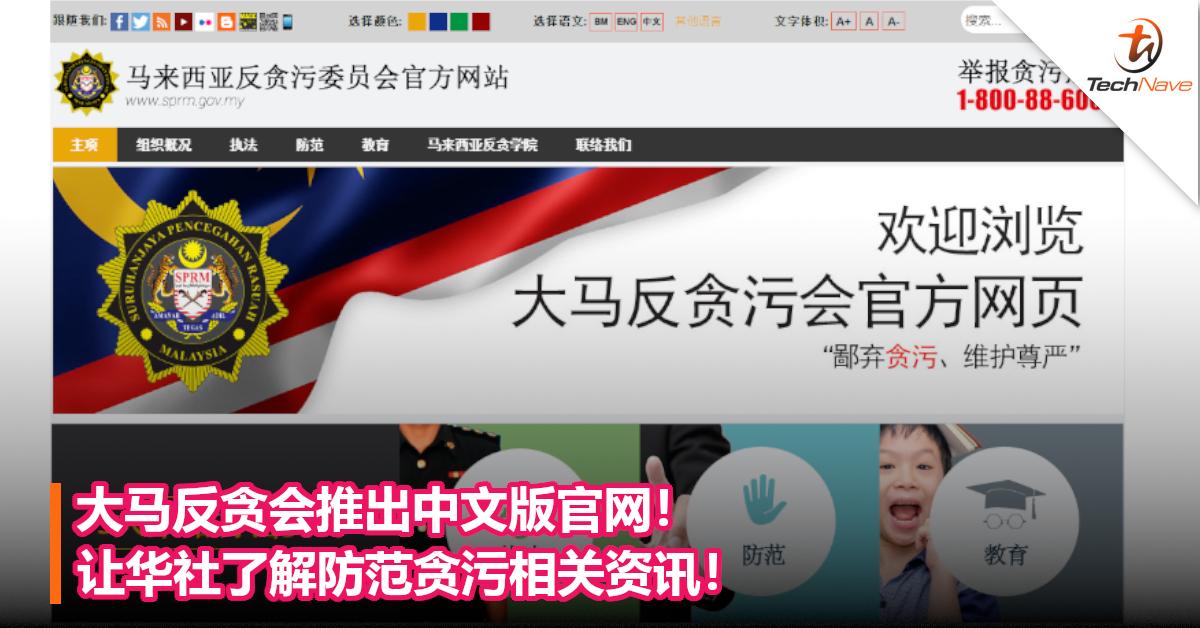 大马反贪会推出中文版官网!让华社了解防范贪污相关资讯!