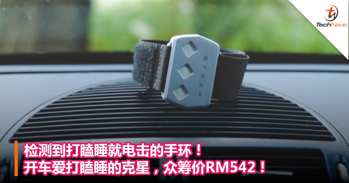 检测到打瞌睡就电击的手环!开车爱打瞌睡的克星,众筹价RM542!
