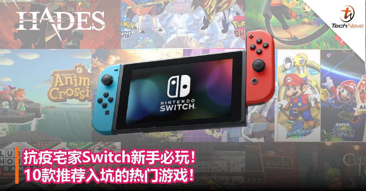 抗疫宅家Switch新手必玩!10款推荐入坑的热门游戏!