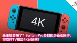 switch pro hints