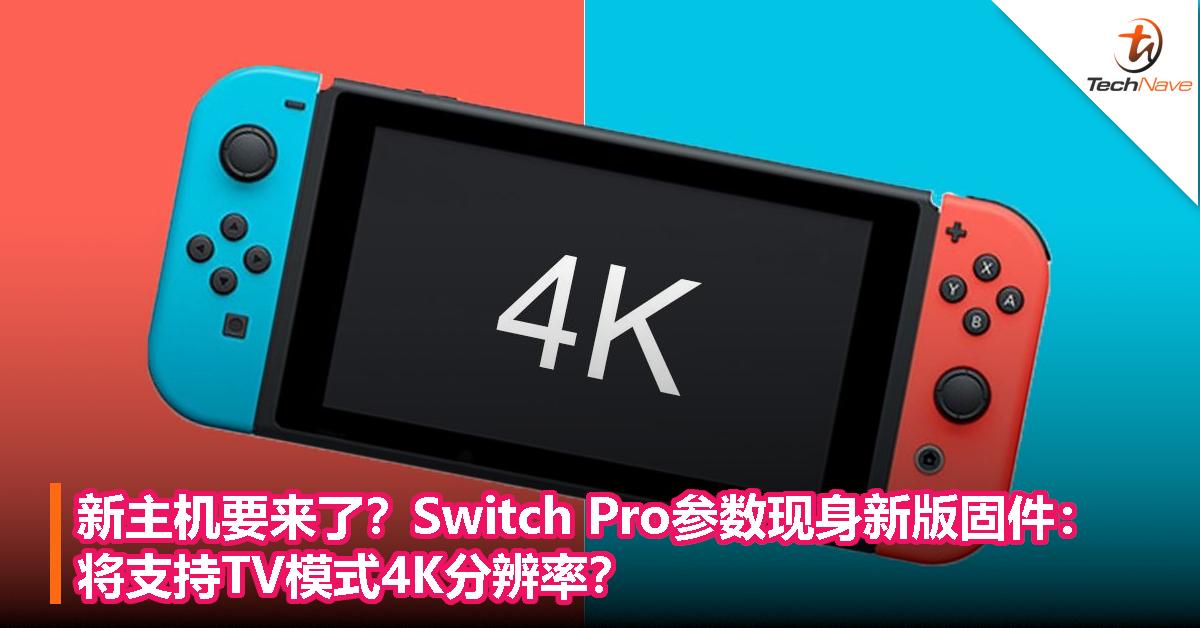 新主机要来了?Switch Pro参数现身新版固件:将支持TV模式4K分辨率?